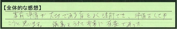 【本人訴訟セミナー】_全体_3