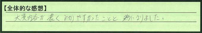 【本人訴訟セミナー】_全体_31