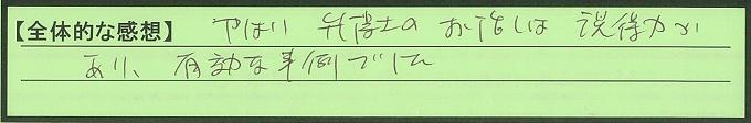 【本人訴訟セミナー】_全体_32