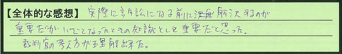 【本人訴訟セミナー】_全体_34