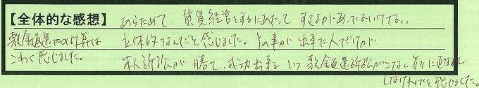 【本人訴訟セミナー】_全体_5