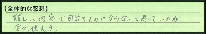 【本人訴訟セミナー】_全体_6
