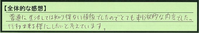 【本人訴訟セミナー】_全体_7