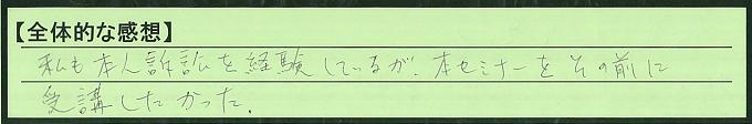【本人訴訟セミナー】_全体_9